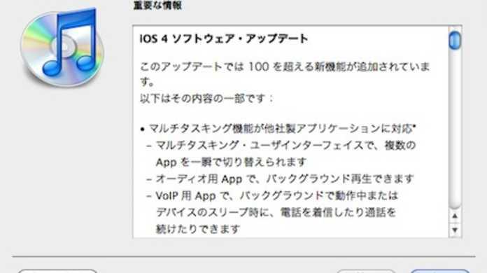 iOS 4 アップデートキター! サクっと高速レビュー!