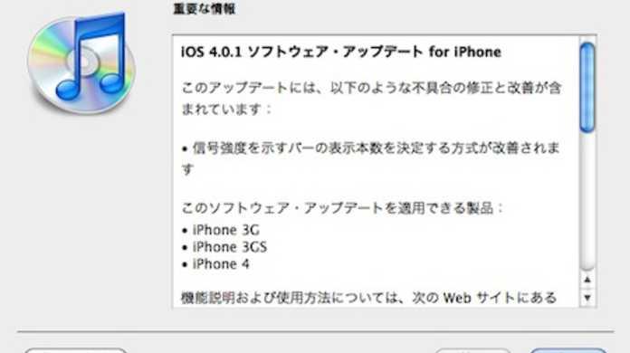 Apple、電波信号強度表示を改善したiOS 4.0.1をリリース。