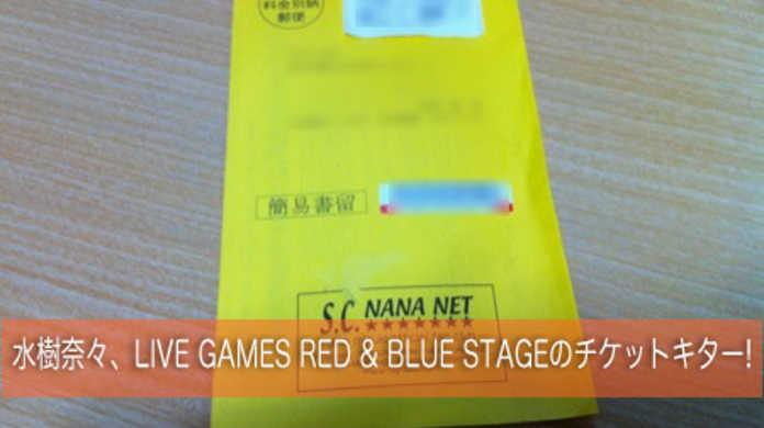 水樹奈々のライブ「NANA MIZUKI LIVE GAMES RED & BLUE STAGE」のチケットキター!!