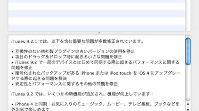 iTunes9.2.1がリリース。 主にバグフィックスな内容。