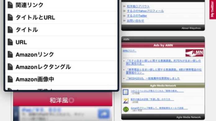 他ブログサービスにも書込可能! ブログを書くためのiPadアプリ「するぷろver.2」をリリース!