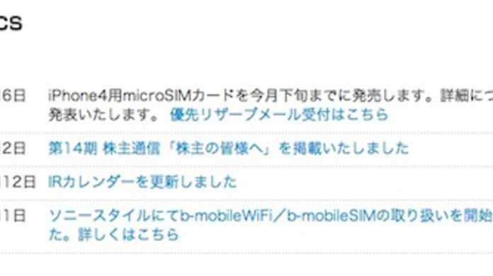 日本通信、iPhone 4用microSIMを今月下旬中に発売と公式サイトで発表。