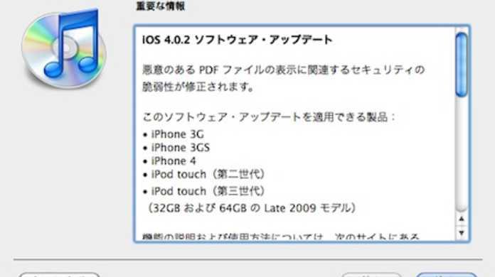 iPhoneのiOS 4.0.2と、iPadのiOS 3.2.2がリリース。PDFからの脱獄をブロック。