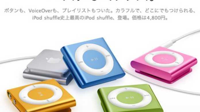 第4世代 iPod shuffleが登場。コントロールパッドが復活し価格は4,800円。