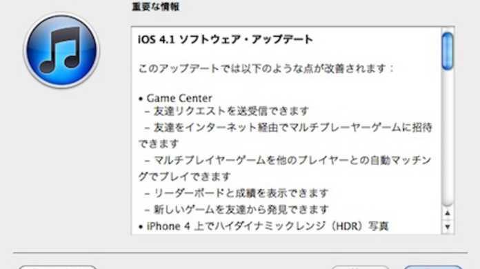iOS 4.1来たる! iPhone 3Gのパフォーマンスはどうだ?