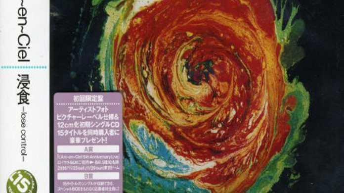 浸食 ~ lose control - ラルク アン シエルの歌詞と試聴レビュー