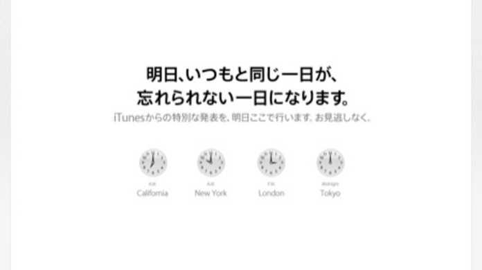 クラウドiTunes!? Apple、明日夜0:00に忘れられない一日になる発表をすると告知!