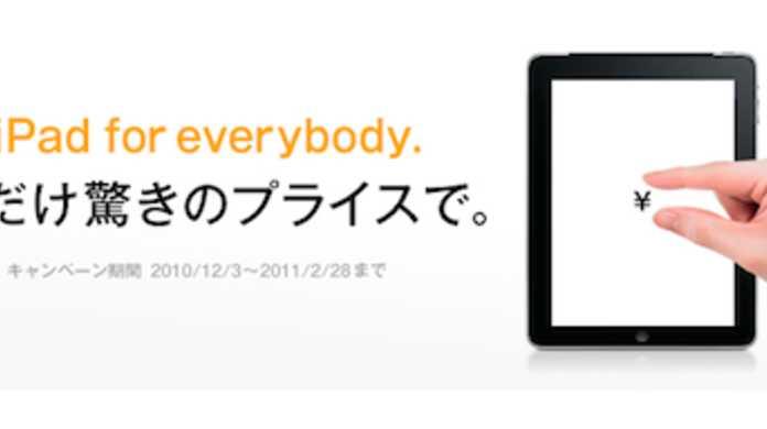 12月3日開始のiPad 3Gが実質無料になる「iPad for everybody」の料金と詳細ザクっとまとめ。