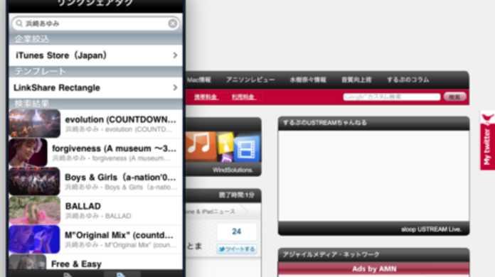 全対応ブログで画像のアップロード&リンクシェアタグが作成可能に!「するぷろ ver2.8」