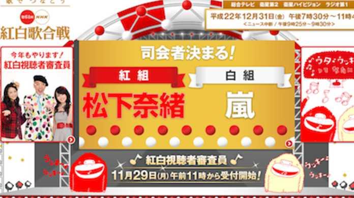 第61回 NHK紅白歌合戦 2010 出場歌手&初出演者&曲目まとめ。