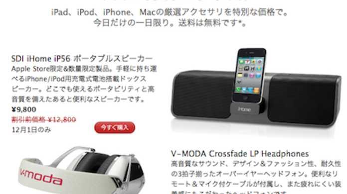 本日、Apple Storeが「今日は特別な水曜日」セールを実施中。