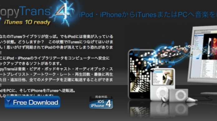 1クリックでプレイリストやスターも復活! iPod&iPhoneバックアップソフト「CopyTrans4」を試す。【PR】