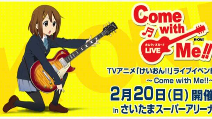 けいおんのライブ Come with Me!! が2011年2月20日に。チケットも先行予約受付開始!