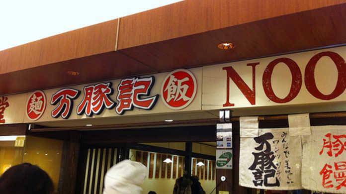 東京 秋葉原の万豚記で「汁なし坦々麺」「豚バラチャーハン ガーリック醤油」「辛味もやし」等を喰う!