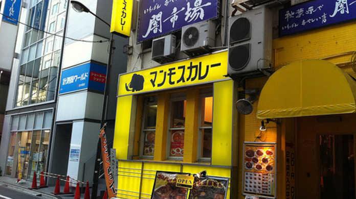 東京 秋葉原にあるマンモスカレーの「トマト・チキン煮込み・ポパイカレー」を喰らう!