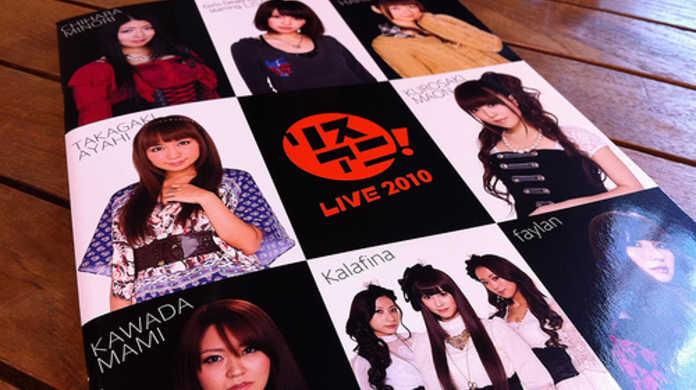 リスアニ LIVE 2010昼の部に行ってきましたレポート! セットリストと感想を添えて。