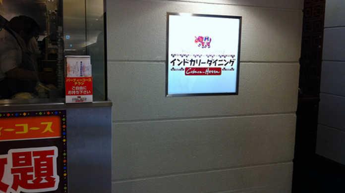 東京 秋葉原のインドカリーダイニング コバラヘッタで「1種のカリーセット」を喰らう!