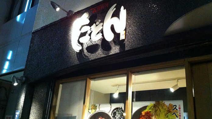 東京 秋葉原にある「たどん」で、「カルビ丼」を喰らう!
