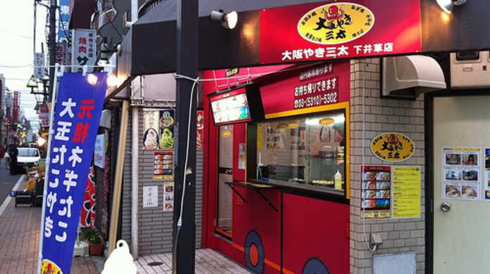 東京 杉並にある 大阪やき三太 下井草店の「大玉たこやき」を喰らう!