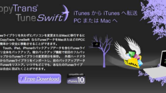 PCからMacへのiTunesライブラリ移動がスラっといけると噂の「CopyTrans TuneSwift」がリリース【PR】