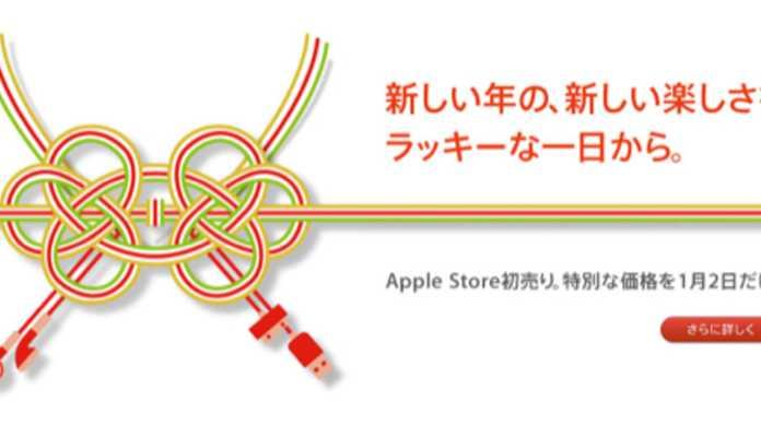 2011年1月2日はApple Retail Storeで初売り開始。福袋「Lucky Bag」が販売へ。