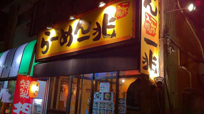 東京 中野にある らーめん一兆 で「特上坦々麺」を喰らう!