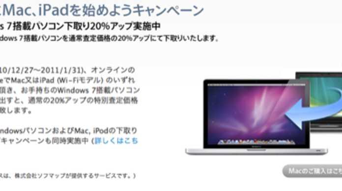 アップル、新年にMac、iPad始めようキャンペーンを1月31日まで実施。