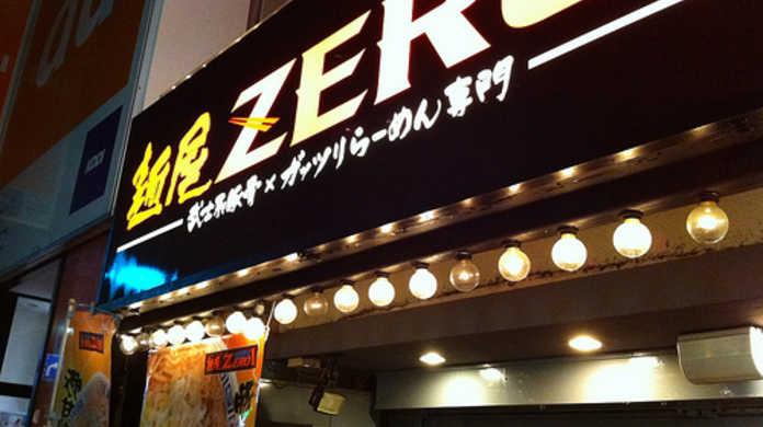 東京 吉祥寺にある麺屋ZERO1で「武士系豚骨らーめん」を喰らう!