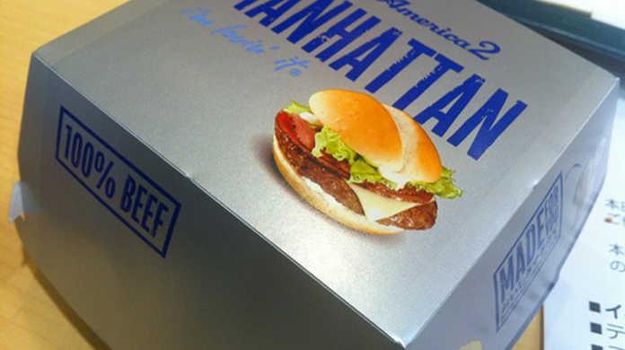 マクドナルドのBig America2 マンハッタンバーガーを先行で喰らう!