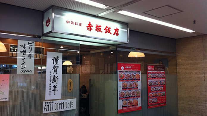 東京 竹橋にある赤坂飯店の坦々麺を喰らう!