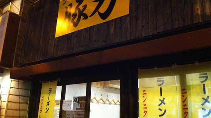 東京 中野にあるラーメン豚力で「ラーメン」を喰らう!