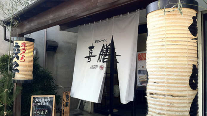東京 中野区にある東京らーめん喜膳で「正油らーめん」を喰らう!