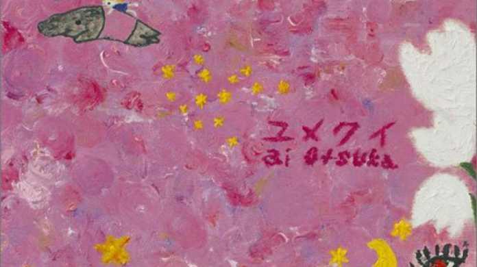 ユメクイ - 大塚愛の歌詞と試聴レビュー