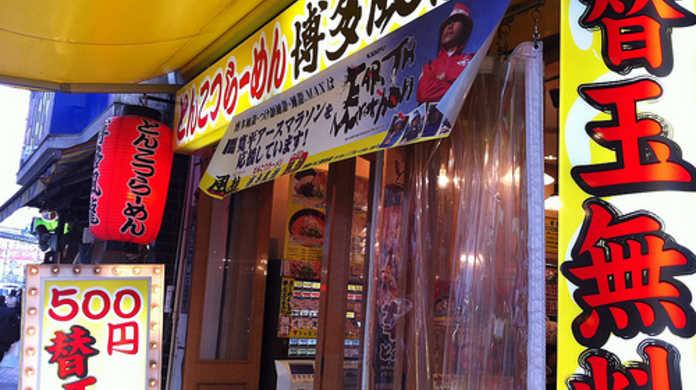東京 池袋にある博多風龍で「辛味噌とんこつラーメン」を喰らう!