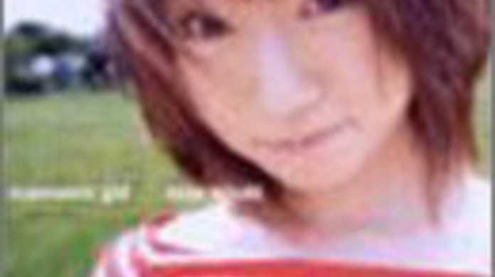 supersonic girl - 水樹奈々の歌詞と試聴レビュー