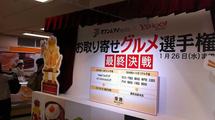 西武池袋でやってる「Yahoo!お取り寄せグルメ選手権」を喰らう!