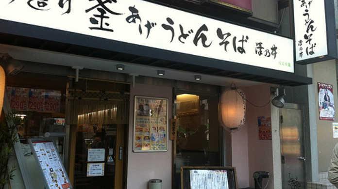 東京渋谷にある手造り釜揚げうどんそば「澤乃井」で「釜あげうどん」を喰らう!