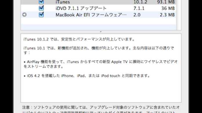 iTunes10.1.2がリリース。安定性とパフォーマンスが向上。
