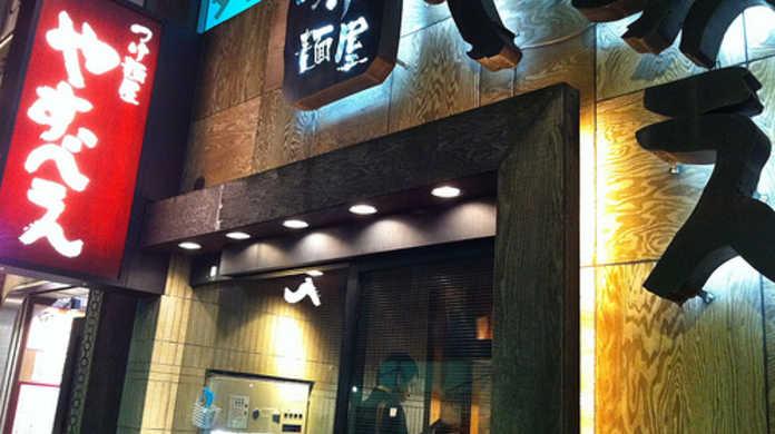東京 渋谷にある「つけ麺屋やすべぇ」の「つけめん」を喰らう!