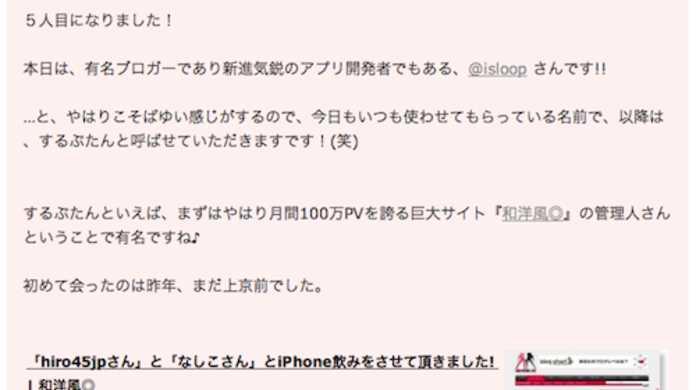 私するぷが @nashiko_ さんのiPhoneアプリ開発者名鑑に載せていただきました!