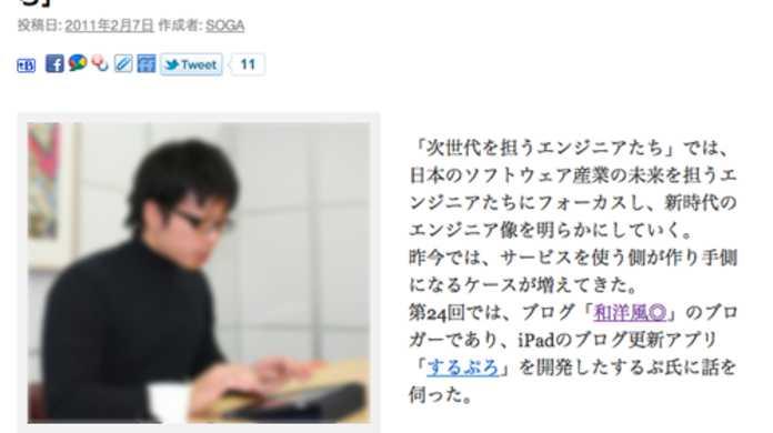 Techzine.jpさんの「次世代を担うエンジニアたち」シリーズのインタビューを受けましたー。