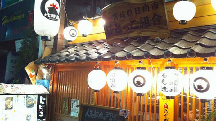 東京 三軒茶屋にある「日南市じとっこ組合 三軒茶屋店」を喰らう!