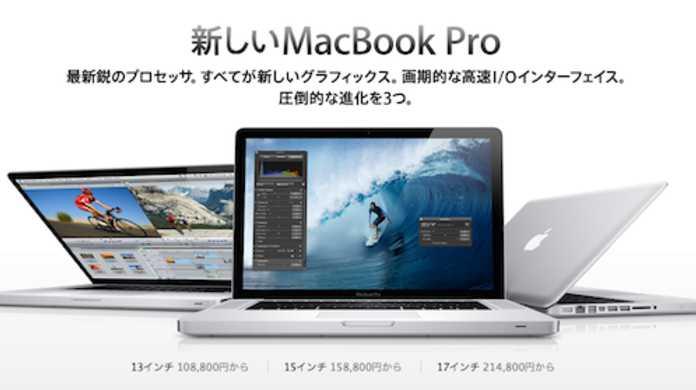 MacBook Pro Early 2011の価格やスペックまとめ。