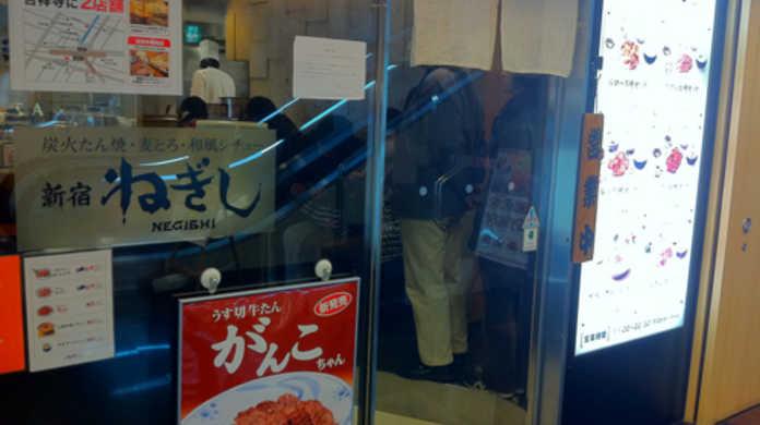 東京 吉祥寺にある牛タン屋さん「ねぎし吉祥寺駅前店」で「うす切白たん5枚 ねぎしセット」を喰らう!