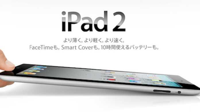 iPad 2の発売日&価格とスペック&機能を初代と比較しながらまとめてみた。