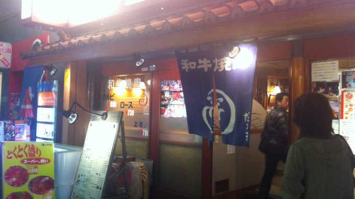 しょこたんも訪れた 東京 中野にある焼肉屋「だるま」を喰らう!