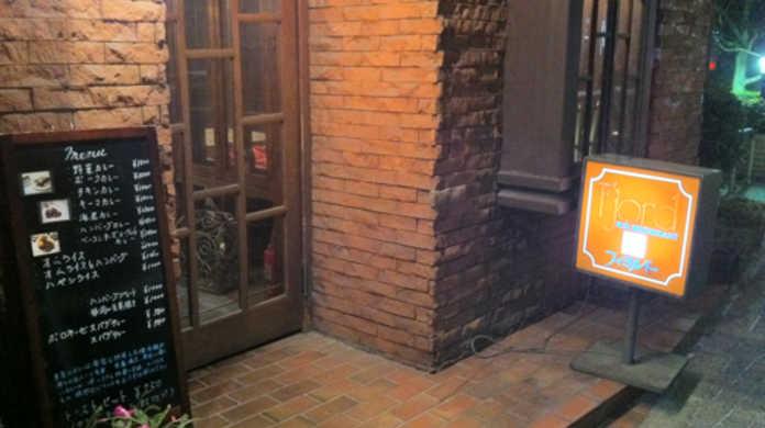東京港区六本木にある「フィヨルド」で「海老カレー」を喰らう!