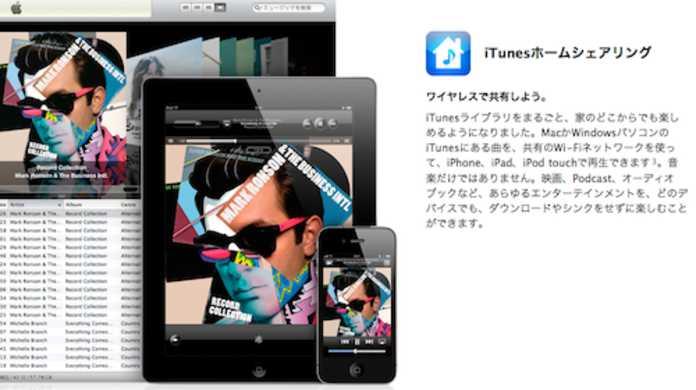 iOS4.3の目玉機能 iTunesホームシェアリング の使い方。