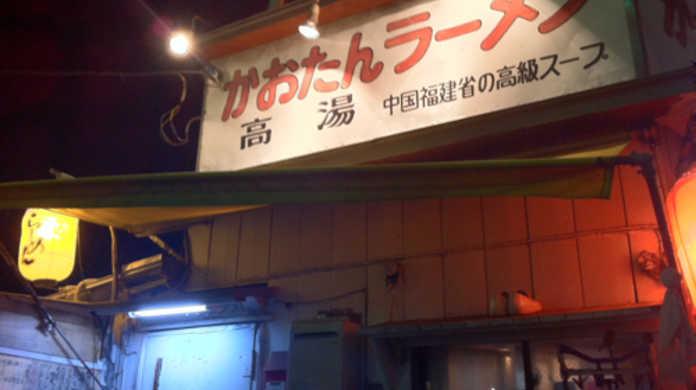 東京南青山にある 「かおたんラーメン」の「ラーメン」を喰らう!