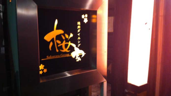 愛知県名古屋市にある「焼肉ダイニング 桜家」を喰らう!